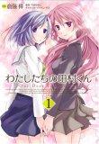 わたしたちの田村くん 1 (1) (電撃コミックス)