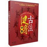 Ancient Fitness Collection (Chinese Bamboo): The Most Complete Collection In The History Of Big Health Exercises. Tai Chi. Yi Jin Jing. Ba Duan Jin. Wu Qin Xi. Liu Zi Jue. One By One Step Detailed Supporting Discs. Experienced Coa...(Chinese Edition)