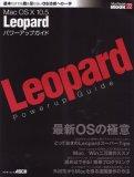 Mac OS X 10.5 Leopard パワーアップガイド (アスキームック MacPeople MOOK 22)