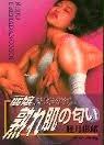 文庫 麗嬢 熟れ肌の匂い / 睦月 影郎 のシリーズ情報を見る