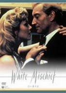 白い炎の女 [DVD]