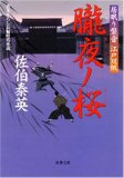 朧夜ノ桜 (双葉文庫 さ 19-25 居眠り磐音江戸双紙 24)