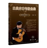 Grading classical guitar album: 1-6 (with listening tours and accompaniment with DVD)(Chinese Edition)