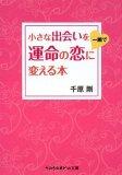 小さな出会いを一瞬で運命の恋に変える本 (sasaeru文庫 ち 2-1) (sasaeru文庫 ち 2-1)