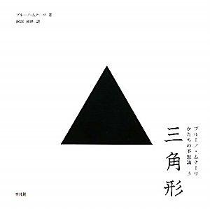 三角形 - ブルーノ・ムナーリ かたちの不思議3