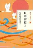 日本書紀 上 (日本の古典をよむ 2)