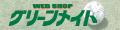 web shopグリーンメイト