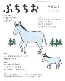 ぷちちお Vol.6 (6)
