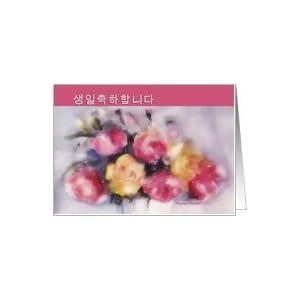 Amazon.com: korean happy birthday, roses Card: Health &