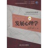 Developmental Psychology(Chinese Edition)