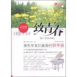 img - for Online book series To listen to the spectrum of youth: those years our favorite piano (Commemorative Edition)(Chinese Edition) book / textbook / text book