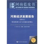 Henan s economic development report (2011) [paperback](Chinese Edition)