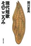 現代短歌そのこころみ (集英社文庫 せ 3-5) (集英社文庫 せ 3-5)