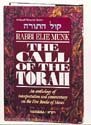 img - for The Call Of The Torah: 5 - Devarim book / textbook / text book