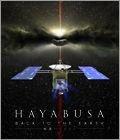 小惑星探査機 はやぶさ HAYABUSA BACK TO THE EARTH 帰還バージョン Blu-ray版