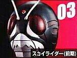 仮面ライダー ライダーマスクコレクション Vol.4 スカイライダー (前期)発行台座ver.