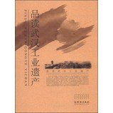 img - for Read of Wuhan Industrial Heritage(Chinese Edition) book / textbook / text book