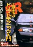 土屋圭市のFRドリフトテクニック[DVD]
