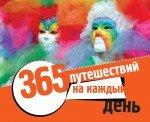 img - for 365 puteshestviy na kazhdyy den book / textbook / text book