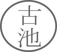 ヒカリスタンプ 認印 < 古池 > フルイケ,コイケ フ287