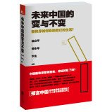 img - for The future of China's changed and unchanged(Chinese Edition) book / textbook / text book