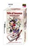 テイルズ オブ イノセンス DS Lite アクセサリーセット