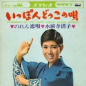 いっぽんどっこの唄 (MEG-CD)