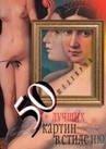 Top 50 paintings in the nude / 50 luchshikh kartin v stile nyu
