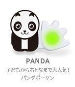 POK-US-000001 POKEN (ポーケン)PANDA