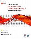 ウイルスバスター コーポレートエディション サーバ版 Ver.8.0 + ServerProtect for Windows NT