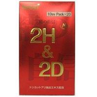 2H&2D 20P入り