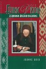 img - for Ethnic Vision: A Romanian American Inheritance by Joanne Bock (1997-06-03) book / textbook / text book