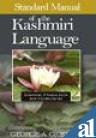 img - for Standard Manual of the Kashmiri Langauage: Grammar, Phrase-book and Vocabularies book / textbook / text book