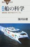 図解・船の科学―超高速船・超巨大船のメカニズム