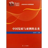 shanghai-forum-papers-and-presentations-anthology-china-and-asias-future-developmentchinese-edition