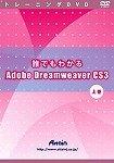 トレーニングDVD 誰でもわかるAdobe Dreamweaver CS3 上 アテイン 4943493005540 ATTE-524