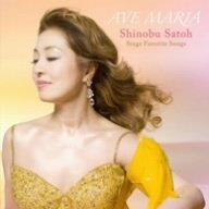 AVE MARIA-SATO SHINOBU BEST OF BEST