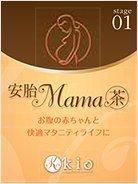 安胎MAMA茶 あんたいままちゃ 20袋