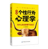 Graphic psychology of personality and behavior(Chinese Edition)