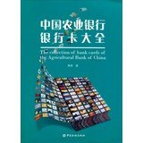 the-collection-of-bank-cards-of-the-agricultural-bank-of-chinachinese-edition