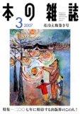 本の雑誌 285号 花冷え腹巻き号 (285)