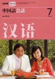 NHK テレビ 中国語会話 2007年 07月号 [雑誌]