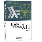 Getting Haskell functional programmin...