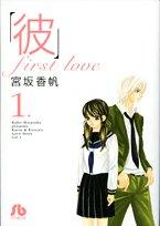 「彼」first love 第1巻 (小学館文庫 みC 9)