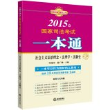 img - for 2015 national judicial examination a pass: the socialist concept of rule of law. jurisprudence. legal history(Chinese Edition) book / textbook / text book