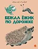 img - for Bezhal ezhik po dorozhke book / textbook / text book