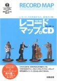 レコードマップ+CD '08-'09 (2008)