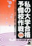 私の大学合格予備校作戦 2009年版—一流大学合格者による講師・教材・模試ズバリ採点 (2009) (YELL books)