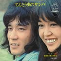 てんとう虫のサンバ (MEG-CD)