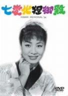 七変化狸御殿 [DVD]
